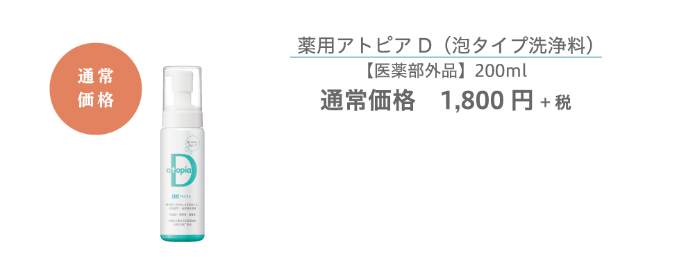 薬用アトピアD(泡タイプ洗浄料)